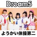 ようかい体操第二(アニメサイズ)/Dream5