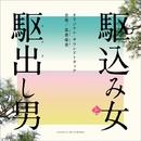 「駆込み女と駆出し男」オリジナル・サウンドトラック/富貴 晴美
