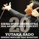 シエナ・ウインド・オーケストラ 結成20周年記念コンサートLIVE/佐渡&シエナ、保科&シエナ、丸谷&シエナ