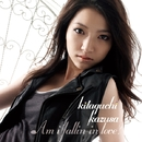 Am I Fallin' in Love?/北口 和沙