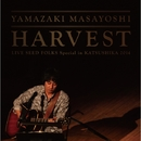 HARVEST~LIVE SEED FOLKS Special in KATSUSHIKA 2014~/山崎まさよし