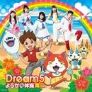 ようかい体操第二/Dream5