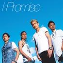 I Promise/FREAK