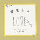 安藤裕子入門編(LOVE)/安藤裕子