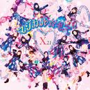 マジカル☆キス/X21
