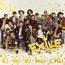 Ki・mi・ni・mu・chu/EXILE