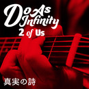 真実の詩 [2 of Us]/Do As Infinity