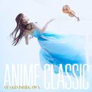 ANIME CLASSIC/石川 綾子