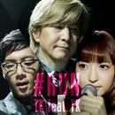 #RUN/小室哲哉 feat. 神田沙也加(TRUSTRICK) & tofubeats