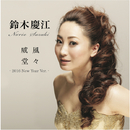 Operatic Fantasy/鈴木慶江