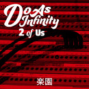 楽園 [2 of Us]/Do As Infinity