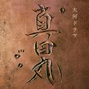 NHK大河ドラマ 真田丸 オリジナル・サウンドトラック I 音楽:服部隆之/辻井伸行