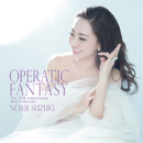OPERATIC FANTASY~The 15th Anniversary  Best Selection~/鈴木慶江