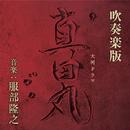 真田丸 メインテーマ(吹奏楽版)/渡邊一正指揮 シエナ・ウインド・オーケストラ