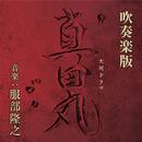 真田丸 メインテーマ(吹奏楽版)/シエナ・ウインド・オーケストラ
