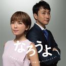 「なろうよ」成功ver./宇野実彩子 (AAA) & 児嶋一哉 (アンジャッシュ)