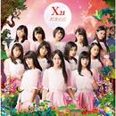 約束の丘/X21