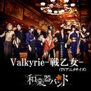 Valkyrie-戦乙女-/和楽器バンド