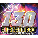SUPER EUROBEAT VOL.130~The Global Heat 2002 Request Rush~/SUPER EUROBEAT (V.A.)