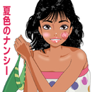 夏色のナンシー/243
