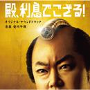 「殿、利息でござる!」オリジナル・サウンドトラック/安川 午朗