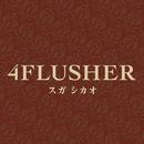 4FLUSHER/スガ シカオ