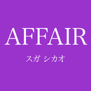 AFFAIR/スガ シカオ