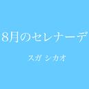 8月のセレナーデ/スガ シカオ