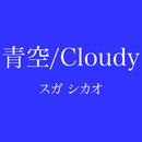 青空/Cloudy/スガ シカオ
