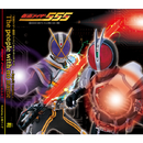 仮面ライダーファイズ2ndエンディングテーマ The people with no name/RIDER CHIPS Featuring m.c.A・T
