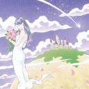 奇跡の星/弱虫けむし/Goodbye holiday