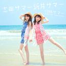 灼熱サマー ~SUMMER KING × SUMMER QUEEN~/志田サマー新井サマー