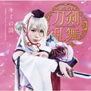 キミの詩(Type E)/刀剣男士 team三条 with加州清光