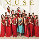 MUSE~12 Precious Harmony~/高嶋ちさ子 12人のヴァイオリニスト
