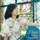 Flare/島谷ひとみ