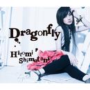 Dragonfly/島谷ひとみ