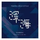 深海(Royal Mirrorball Mix)/東京女子流