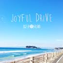 JOYFUL DRIVE/逗子三兄弟