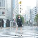 金の愛、銀の愛(Type-A)/SKE48