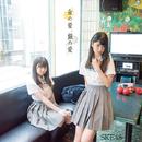 金の愛、銀の愛(Type-D)/SKE48