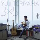 3x5/鳥山 雄司