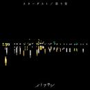 スターダスト/宿り星/イトヲカシ
