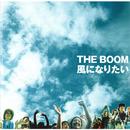 風になりたい/THE BOOM