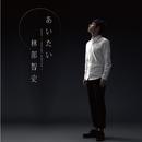 あいたい[スペシャル盤]/林部智史