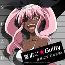 激おこ☆Guilty/珠洲(CV.若井友希)