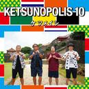 KETSUNOPOLIS 10/ケツメイシ