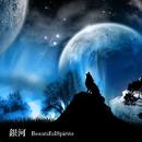銀河/Beautiful Spirits