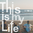 This is my life/逗子三兄弟