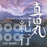 服部隆之:真田丸紀行(ヴァイオリン&ピアノ編)
