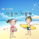 I love Summer/PD BLUE